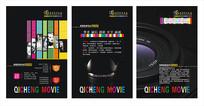 影视公司文化宣传海报