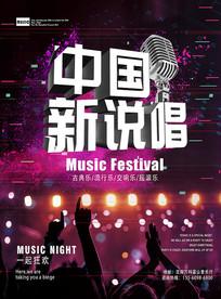 艺术音乐节海报