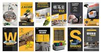 一组橙色企业h5宣传界面设计 PSD