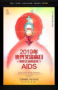 预防艾滋病宣传公益海报