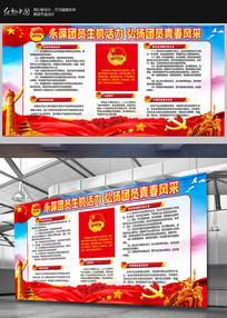中国共青团入团宣誓展板