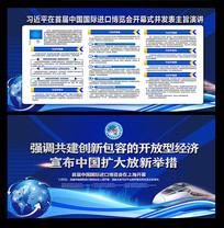 中国进口博览会重要讲话展板