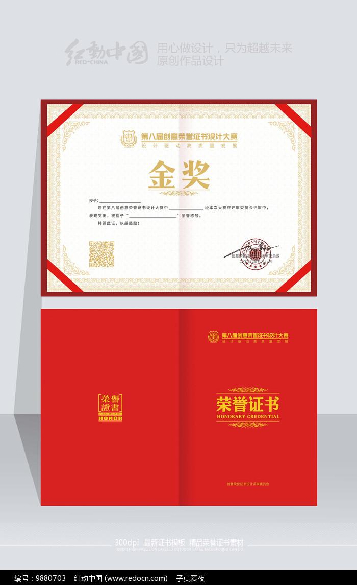 最新高档大气荣誉证书模板图片