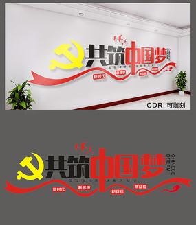 创意共筑中国梦文化墙
