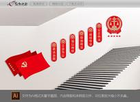 法院楼梯文化墙