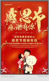 红色感恩节宣传海报