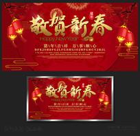 红色敬贺新春宣传背景