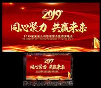 红色喜庆通用2019猪年年会