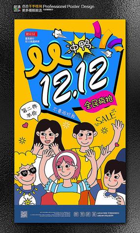卡通双12商场超市年终促销