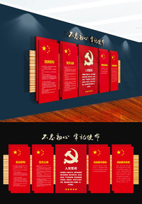 中国国旗红色党建文化墙