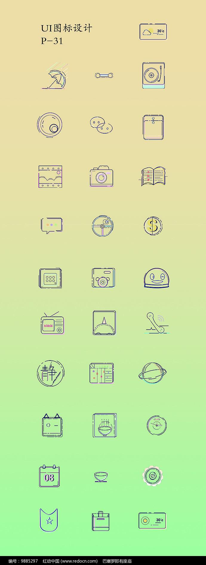 UI手机图标设计图片