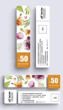 橙色现代花卉优惠券抵用券