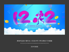 创意双12促销海报设计