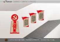 党建两学一做楼梯文化墙