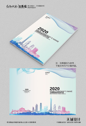 地产画册封面设计 PSD