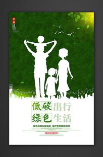 低碳出行绿色生活公益海报设计