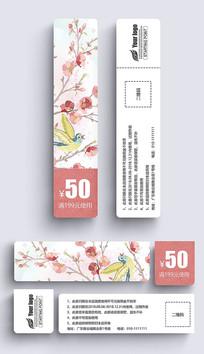粉色现代花鸟优惠券抵用券