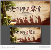复古风同学聚会海报设计