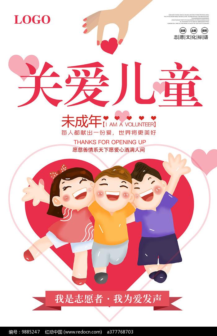 关爱儿童公益海报图片