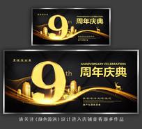 黑金大气9周年庆海报