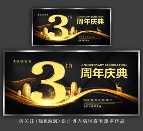 黑金大气房地产周年庆海报设计