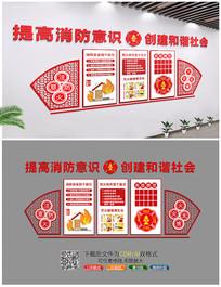 红色创意消防文化墙设计稿