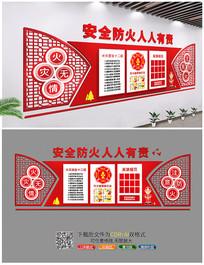 红色消防宣传党建文化墙