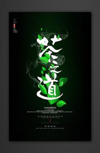 简约创意茶之道茶宣传海报设计