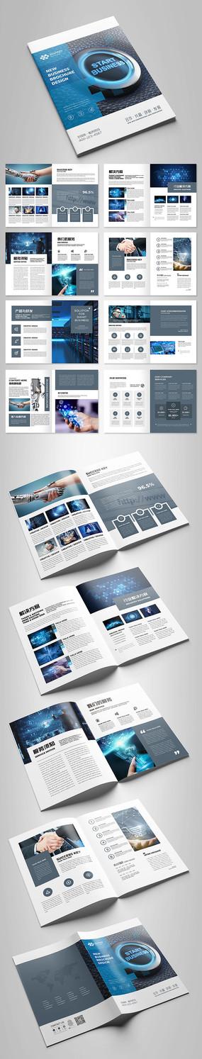 简约大气商业集团画册设计模板