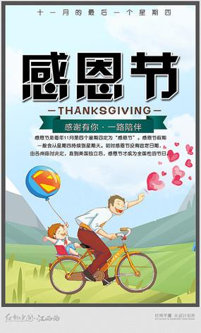 简约感恩节海报