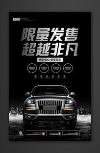 简约黑色汽车促销海报设计