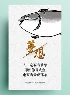 简约企业文化展板系列咸鱼梦想