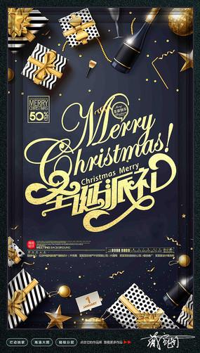 简约圣诞节海报设计 PSD