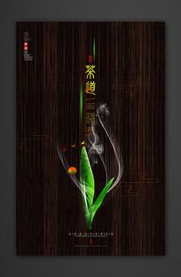 简约中国风茶道宣传海报设计