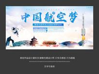 简约中国航空梦宣传海报