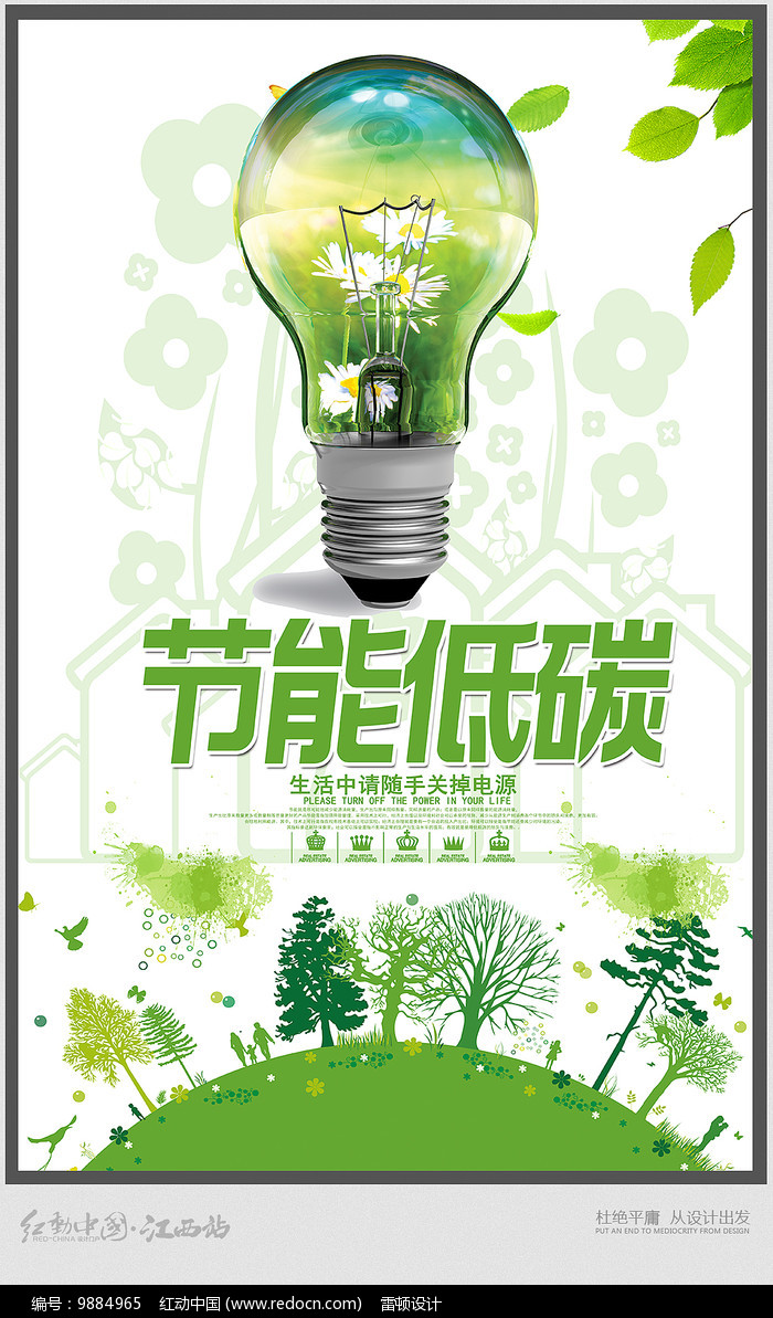 节能环保海报图片
