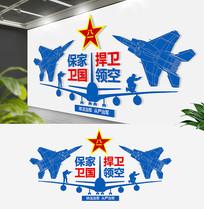 蓝色大型空军军队部队文化墙