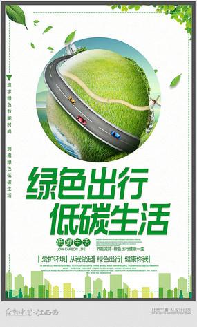 绿色出行低碳生活海报设计