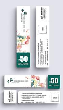 绿色现代花鸟优惠券抵用券