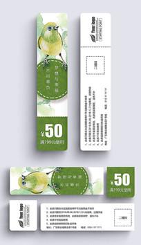 绿色现代麻雀优惠券抵用券