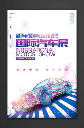时尚潮流国际汽车展海报设计