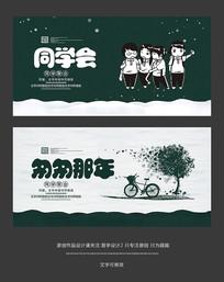 同学聚会同学会海报设计