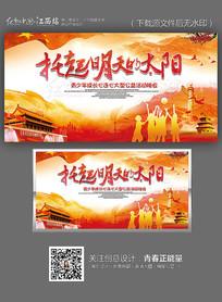 托起明天的太阳中国梦海报