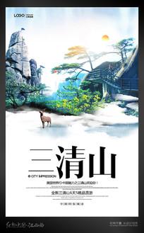 唯美三清山旅游海报设计