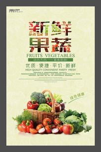 新鲜果蔬海报设计