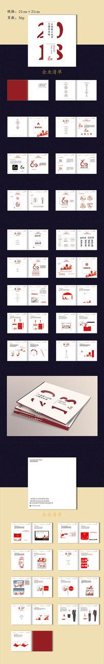 学校形象VI清单画册版式设计