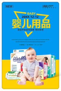 婴儿用品母婴海报