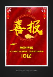 中国风古典喜报设计
