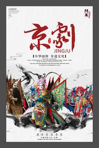 中国风京剧文化海报设计