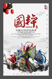 中华传统文化国粹京剧海报设计